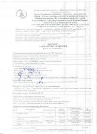 Протокол № 2426 от 15.02.2018