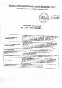 Протокол испытаний 06.03.2020 стр. 1