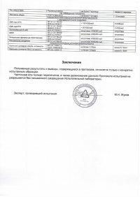 Протокол испытаний 06.03.2020 стр. 3